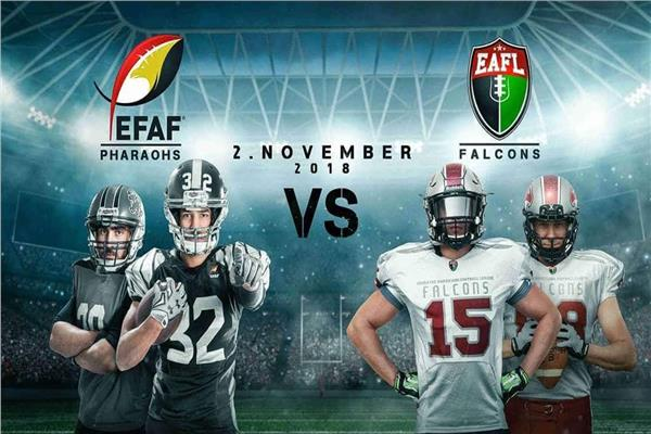 نوفمبر المقبل| مباراة بين نجوم الدوري المصري والإماراتي لكرة القدم الأمريكية