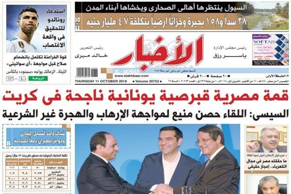 الصفحة الأولى من عدد الأخبار الصادر الخميس 11 أكتوبر