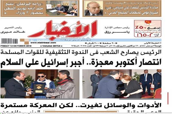 عدد صحيفة الأخبار الجمعة 12 أكتوبر