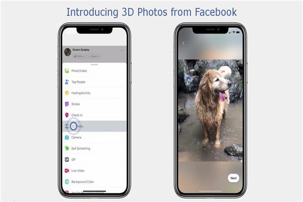 الصور ثلاثية الأبعاد.. ميزة جديدة من «فيسبوك»