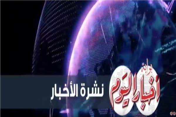 نشرة أخبار الجمعة