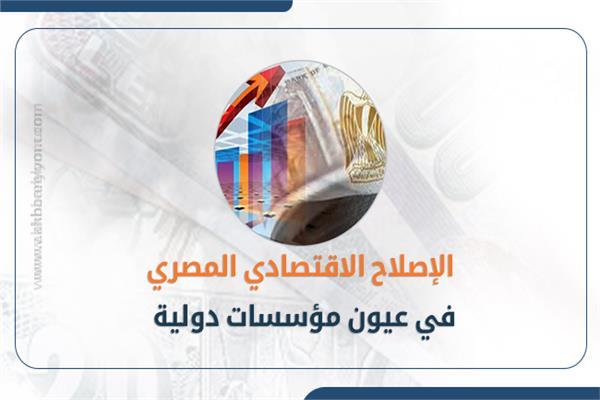 الإصلاح الاقتصادي المصري في عيون مؤسسات دولية