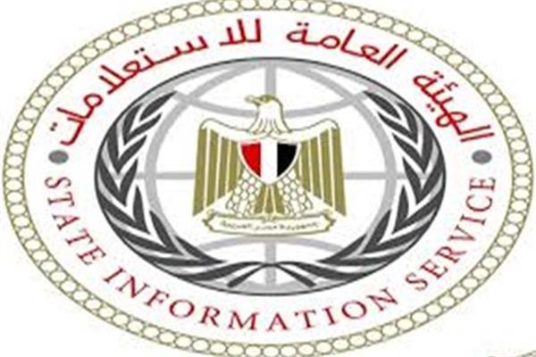 شعار الهيئة العامة للاستعلامات