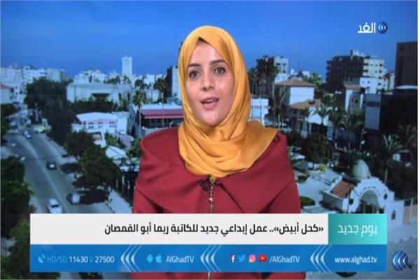 الكاتبة ريما أبو القمصان من غزة