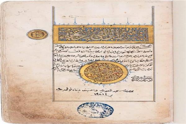 مخطوط قنصوة الغوري