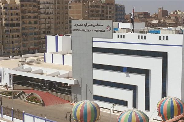مستشفى المنوفية العسكري