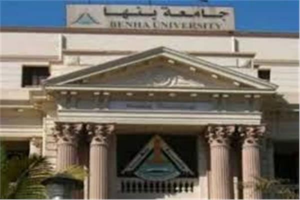 فتح باب الترشح لمنصب رئيس جامعة بنها السبت القادم