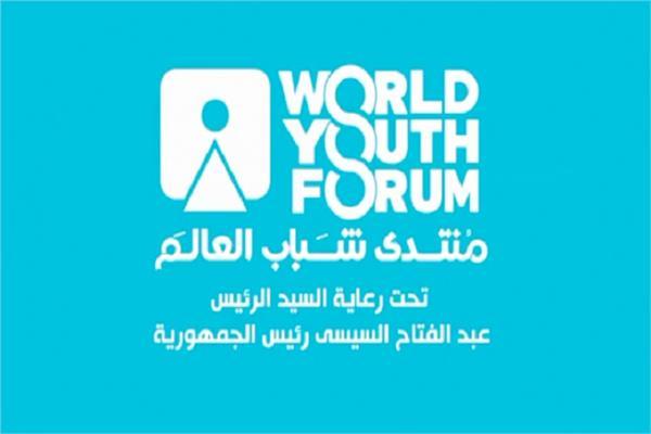 مؤتمر شباب العالم