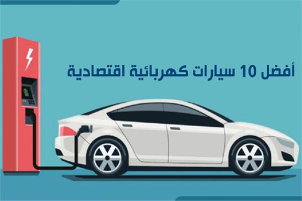 أفضل 10 سيارات كهربائية اقتصادية