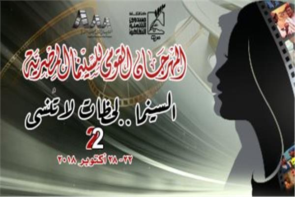 المهرجان القومي للسينما المصرية