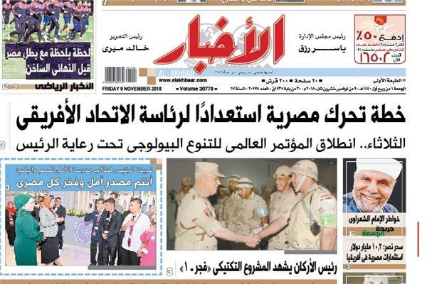 عدد صحيفة الأخبار الجمعة 9 نوفمبر