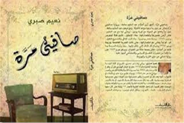 غلاف رواية صافيني مرة
