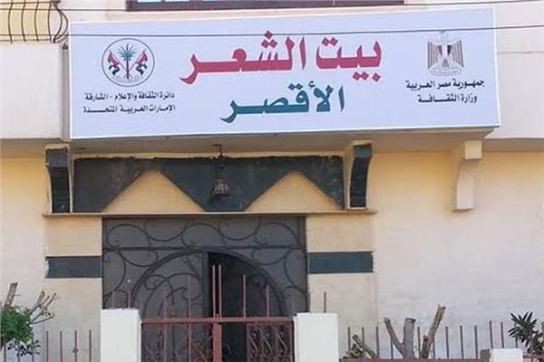 بيت الشعر العربي بالأقصر