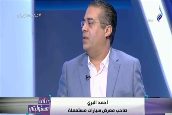 أحمد البري صاحب معرض سيارات مستعملة