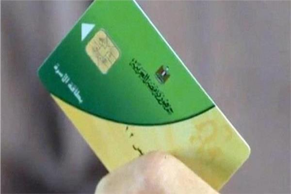 قرار وزاري جديد بشأن البطاقات التموينية