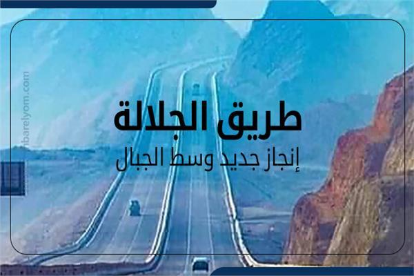 طريق الجلالة - الغردقة.. إنجاز جديد وسط الجبال