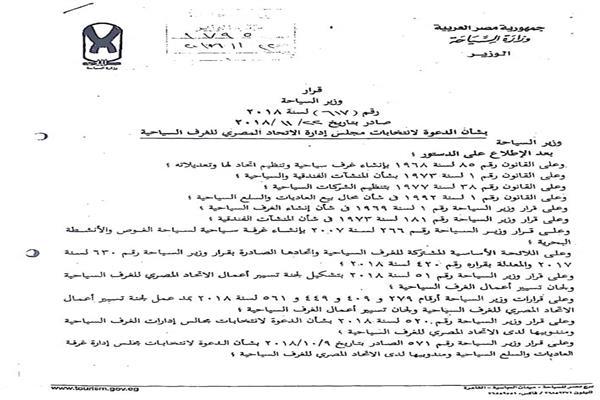 قرار وزارة السياحة