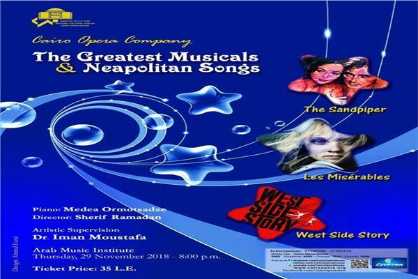 المسرحيات الغنائيه العالمية فى معهد الموسيقى العربية