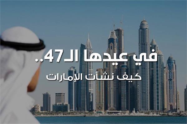 في عيدها الـ47.. كيف نشأت الإمارات