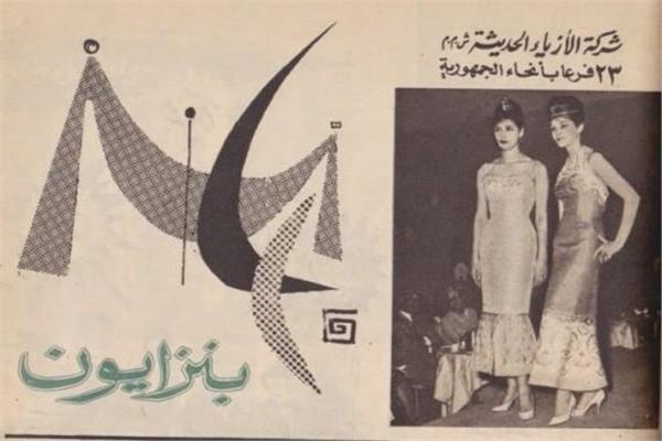 أبرزها «عمر أفندي وصيدناوي وباتا».. حكايات محلات مصر التاريخية