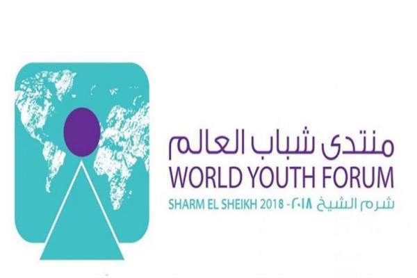 «منتدى شباب العالم» يشارك فى مؤتمر «إفريقيا 2018» بشرم الشيخ