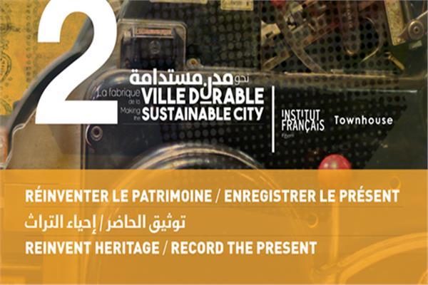 """13 ديسمبر إنطلاق مؤتمر"""" إعادة صياغة التراث """" بالمركز الثقافى الفرنسى"""