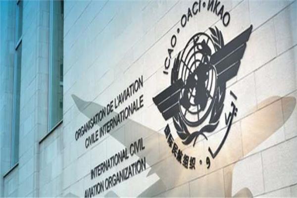 منظمة الطيران المدني إيكاو