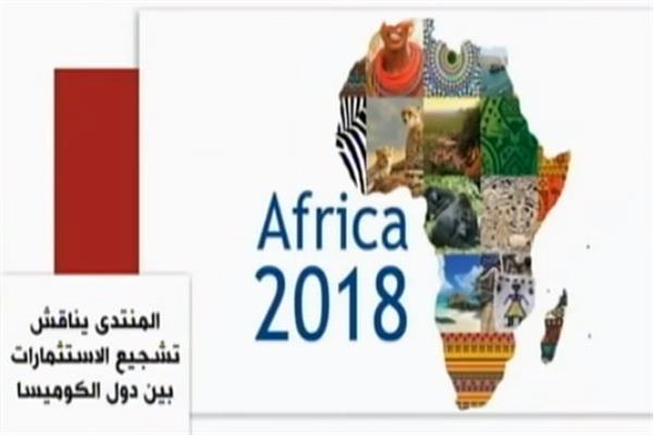 منتدى الاستثمار أفريقيا 2018