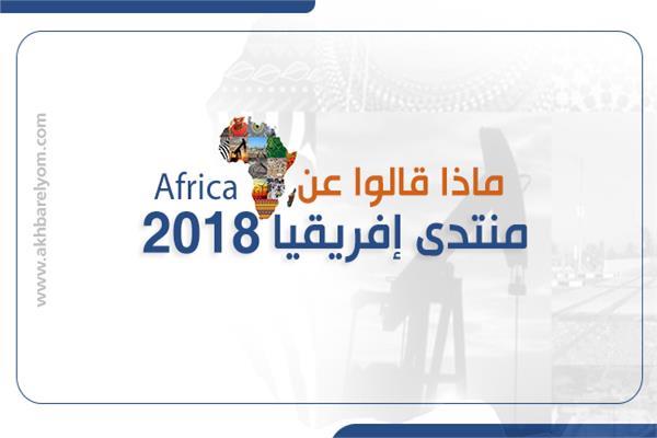 ماذا قالوا عن منتدى إفريقيا 2018