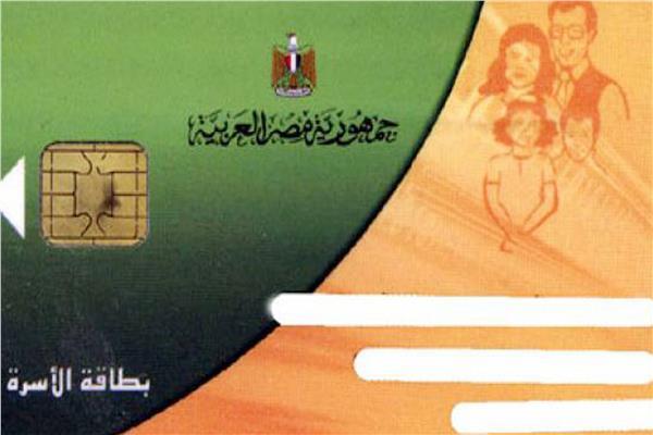 بطاقة تموين ذكية