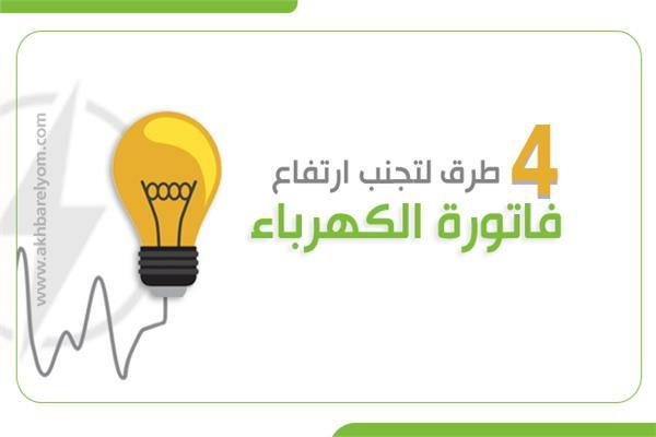 ٤طرق لتجنب ارتفاع فاتورة الكهرباء