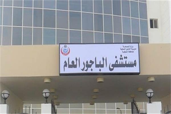 مستشفى الباجور