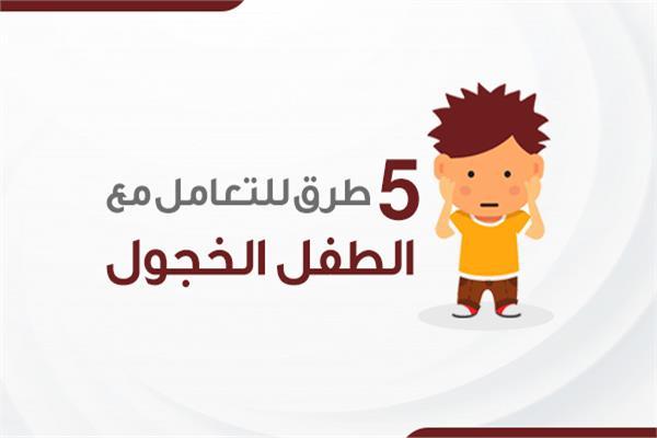 5 طرق للتعامل مع الطفل الخجول