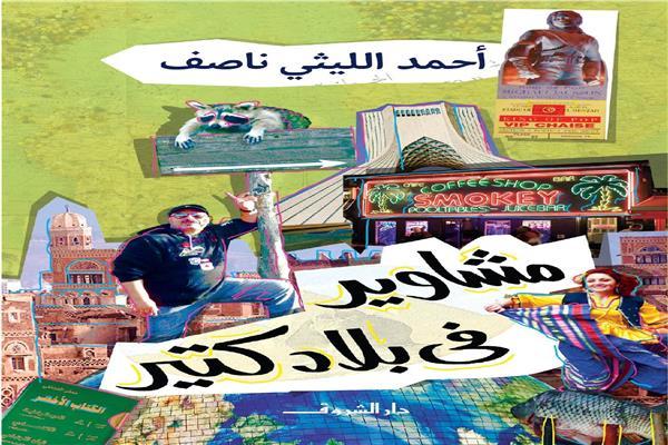 غلاف مشاوير في بلاد كتير