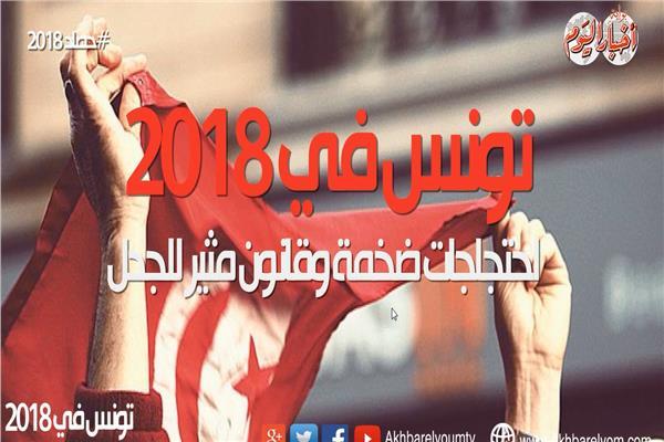 تونس في 2018