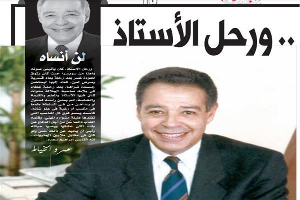 الكاتب الراحل إبراهيم سعدة