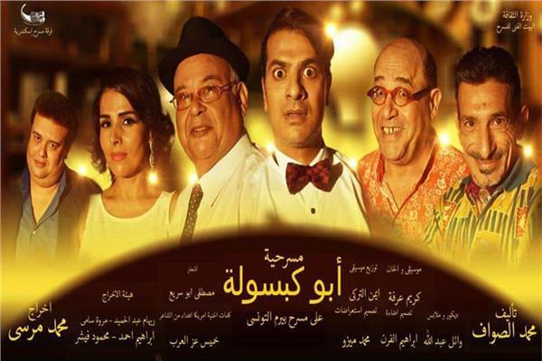 مسرحية أبو كبسولة