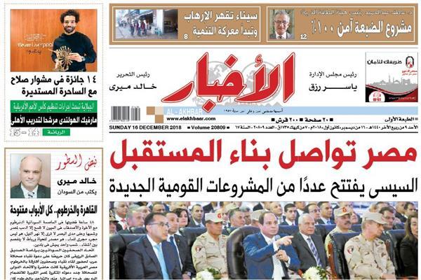 الصفحة الأولى من عدد الأخبار الصادر الأحد 16 ديسمبر