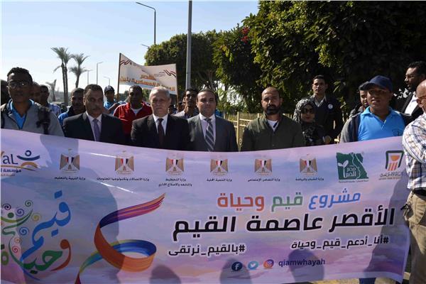 مسيرة مشي تهدف لنشر القيم المجتمعية وتنشيط السياحة بالأقصر