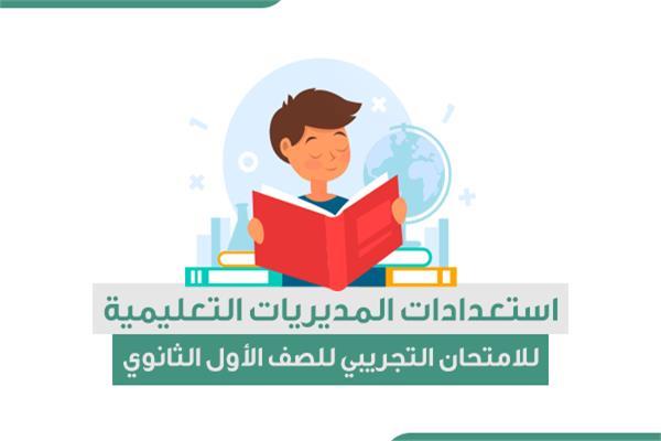 استعدادات مديريات التعليم للامتحان التجريبي لـ«أولى ثانوي»