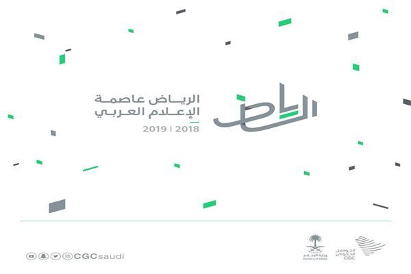 الرياض عاصمة للإعلام العربي