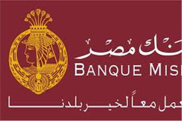 6 منتجات بـ«الصيرفة الإسلامية» في بنك مصر.. تعرف عليها