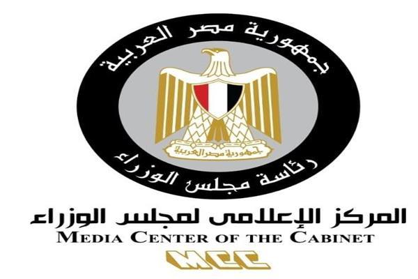 المركز الإعلامي لرئاسة الوزراء