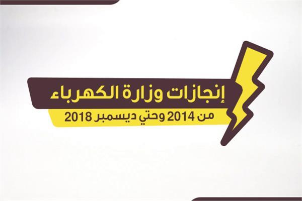 إنجازات وزارة الكهرباء في من 2014 وحتي ديسمبر 2018