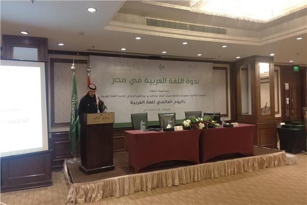 الملحق الثقافي السعودي: اللغة العربية لغة الفصاحة والبلاغة والمفردات الجميلة
