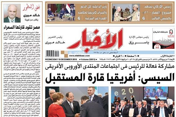 الصفحة الأولى من عدد الأخبار الصادر الأربعاء 19 ديسمبر