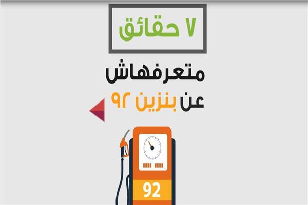 دعم بنزين 92
