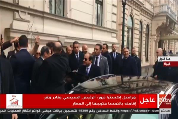 الرئيس السيسي يغادر مقر إقامته بالنمسا متوجها إلي المطار
