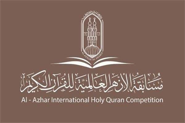 مسابقة عالمية للقرآن الكريم بالأزهر