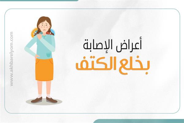أعراض الإصابة بخلع الكتف